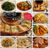 新北市美食 餐廳 中式料理 北平菜 慶祥樓 照片