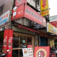 宜蘭縣美食 餐廳 速食 早餐速食店 APPLE 203 (礁溪店) 照片