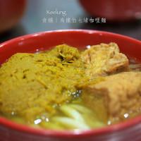 基隆市美食 餐廳 中式料理 小吃 烏龍伯七堵咖哩麵 照片