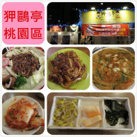 桃園市美食 餐廳 異國料理 韓式料理 狎鷗亭 照片