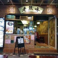 台北市美食 餐廳 中式料理 老熊味 照片