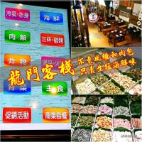 新北市美食 餐廳 中式料理 熱炒、快炒 龍門客棧-新店(喬遷後) 照片