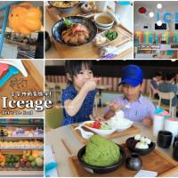 台南市美食 餐廳 飲料、甜品 ICEAGE 雪綿冰 照片