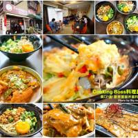 桃園市美食 餐廳 異國料理 日式料理 Cooking boss 照片