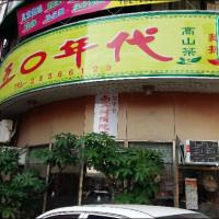 台中市美食 餐廳 中式料理 小吃 五0年代麵攤茶坊 照片