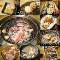 新竹市美食 餐廳 餐廳燒烤 燒肉 源初燒肉屋 照片