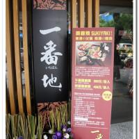 台北市美食 餐廳 火鍋 火鍋其他 一番地壽喜燒 (台北古亭店) 照片