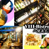 高雄市美食 餐廳 飲酒 Lounge Bar 八號義式餐酒館 照片
