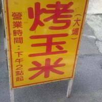 屏東縣美食 攤販 攤販燒烤 大埔烤玉米 照片
