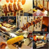 新竹市美食 餐廳 餐廳燒烤 燒烤其他 京匠燒鳥 照片