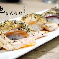 新北市美食 餐廳 異國料理 日式料理 沢也日式食坊 照片