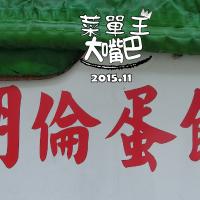 彰化縣美食 攤販 包類、餃類、餅類 明倫蛋餅 (彰化店) 照片