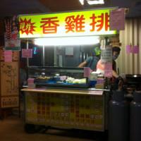 新北市美食 攤販 鹽酥雞、雞排 聾啞雞排 照片