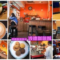 桃園市美食 餐廳 咖啡、茶 咖啡、茶其他 波德咖啡館 照片