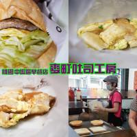 桃園市美食 餐廳 中式料理 中式早餐、宵夜 麥町吐司工房 照片