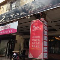 台南市美食 餐廳 中式料理 原民料理、風味餐 碧蘿春炭索餐坊 照片