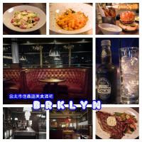 台北市美食 餐廳 飲酒 Lounge Bar BRKLYN 照片