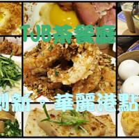 台中市美食 餐廳 中式料理 粵菜、港式飲茶 TJB 茶餐室 DimSun (台中公益店) 照片