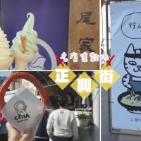 台南市休閒旅遊 景點 觀光商圈市集 正興街商圈 照片