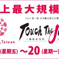 台北市休閒旅遊 購物娛樂 創意市集 Touch the Japan台灣史上最大規模日本觀光文化博覽會 照片
