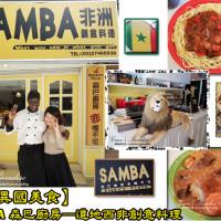 台北市美食 餐廳 異國料理 非洲料理 森巴廚房Samba's Place 照片