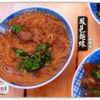 高雄市美食 餐廳 中式料理 小吃 鳳邑麵線 (自由店) 照片