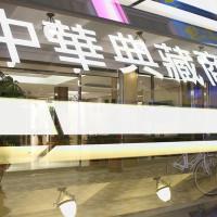 台東縣休閒旅遊 住宿 商務旅館 中華典藏商旅 照片
