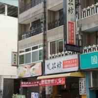 台中市美食 餐廳 素食 素食 胤茹坊 照片