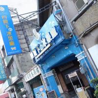 台南市美食 餐廳 飲料、甜品 飲料、甜品其他 四殿下的冰果廠 照片