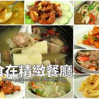 桃園市美食 餐廳 中式料理 湘菜 食在精緻餐廳 照片