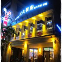 高雄市美食 餐廳 異國料理 義式料理 沃夫餐廚(駁二店) 照片
