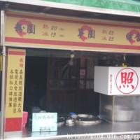 嘉義縣美食 攤販 台式小吃 照記芋圓 照片