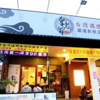 高雄市美食 餐廳 火鍋 皇老爺溫體牛涮涮鍋專賣店 照片