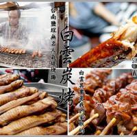 台南市美食 攤販 台式小吃 鹽埕無名炭烤 (白雲串燒炭烤) 照片