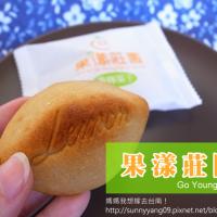 台南市美食 餐廳 烘焙 烘焙其他 果漾莊園 照片