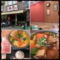 嘉義市美食 餐廳 火鍋 火鍋其他 米花 照片