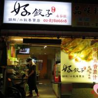台北市美食 餐廳 中式料理 麵食點心 好餃子 鍋貼/水餃專賣店(永春店) 照片