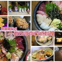 桃園市美食 餐廳 異國料理 日式料理 一畝田日式手作料理 照片