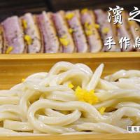 台北市美食 餐廳 火鍋 火鍋其他 濱之屋HAMANOYA 照片