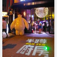 台中市美食 餐廳 異國料理 多國料理 半蹲廚房一中店 照片