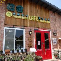 台北市美食 餐廳 異國料理 義式料理 穠舍田園咖啡義大利菜 照片