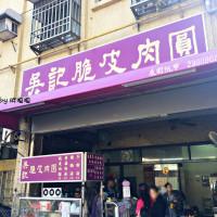 台中市美食 餐廳 中式料理 小吃 吳記脆皮肉圓 照片