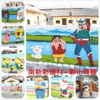 彰化縣休閒旅遊 景點 景點其他 南新彩繪村 照片