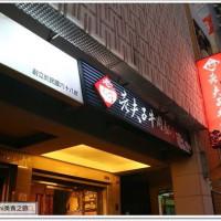 台南市美食 餐廳 中式料理 麵食點心 老夫子牛肉麵(旗艦店) 照片