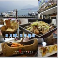 南投縣美食 餐廳 中式料理 日月餐坊 照片