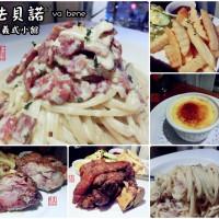 台中市美食 餐廳 異國料理 義式料理 Va bene法貝諾義式小館 照片