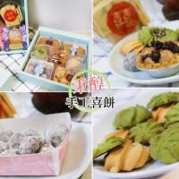台南市美食 餐廳 零食特產 零食特產 秉醇烘焙坊 照片