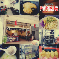 苗栗縣美食 餐廳 異國料理 日式料理 阿中涼麵 照片