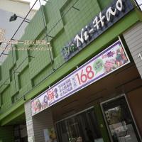台南市美食 餐廳 火鍋 火鍋其他 ㄋ一ˊㄏㄠˋ 照片