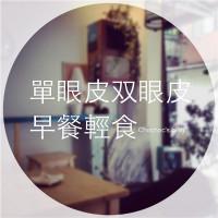 台北市美食 餐廳 異國料理 異國料理其他 單眼皮双眼皮。早餐輕食 照片